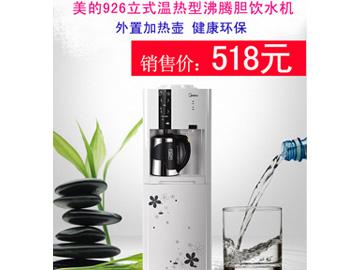 美的926立式温热型沸腾胆饮水机
