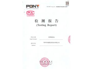 万博官方网站链接达大纯一季度检测报告1